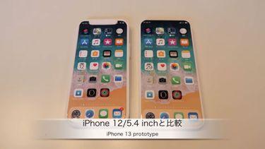iPhone 13 prototype